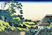 Sundai - Edo - 36 Views of Mount Fuji (Hokusai)